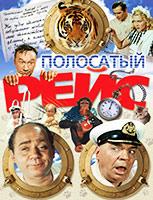 Polosatyy Reys poster